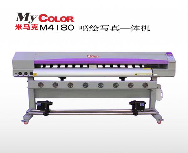 米马克m4180压电写真机-快速喷绘写真一体机